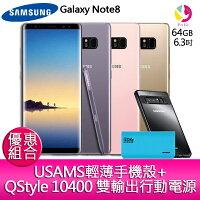 Samsung 三星到下單現折300元 Samsung 三星 Galaxy Note 8  旗艦智慧型手機『贈QStyle Rome 10400 雙輸出行動電源+USAMS-全包覆 輕薄手機殼』12期0利率