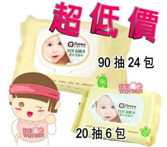 小獅王辛巴EDI超純水嬰兒柔濕巾、小獅王辛巴濕紙巾超厚型「90抽24包+20抽6包」超低價