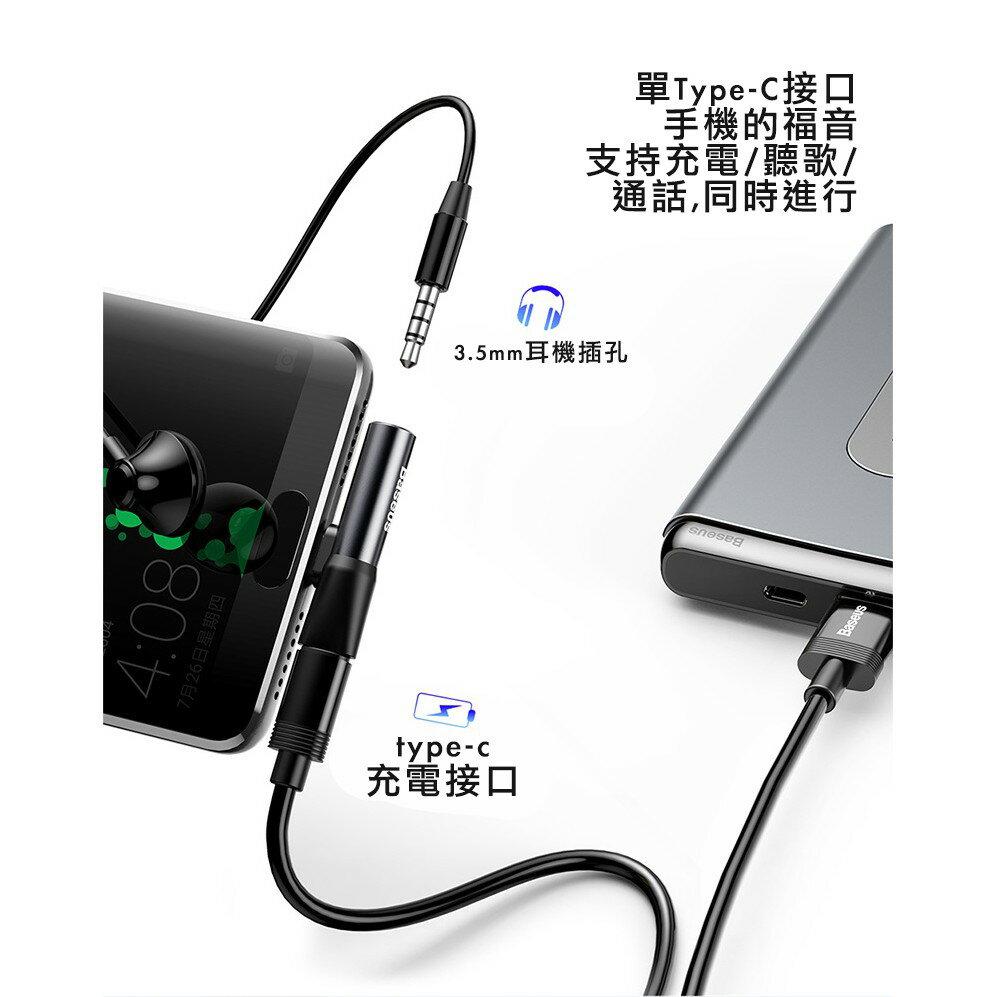 「支援同時充電+耳機」Type-C(輸入)手機to Type-C母座+3.5mm耳機轉接頭(不帶線) 1