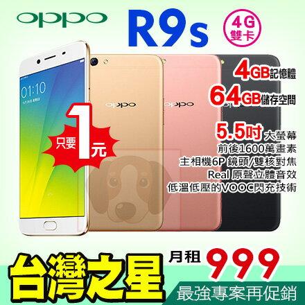 OPPO R9S 4GB/64GB 攜碼台灣之星4G上網月繳$999 手機1元