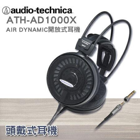"""鐵三角 ATH-AD1000X AIR DYNAMIC開放式耳機""""正經800"""""""