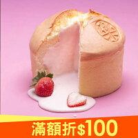 雙12 SUPER SALE整點特賣 12/4 17:00 準時開搶【買一送一】草莓蜂爆漿布丁蛋糕-樂樂甜點-美食甜點推薦