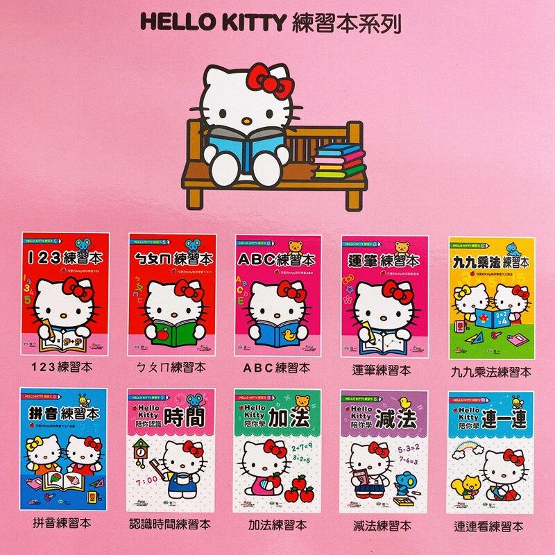 HELLO KITTY 連一連練習本 C678310 / 一本入(定80) 學前練習本系列(10) Kitty習作簿 KT練習簿 連連看練習 世一文化 三麗鷗正版授權 1