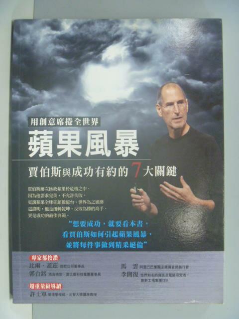 【書寶二手書T1/財經企管_ZCI】蘋果風暴:賈伯斯與成功有約的7大關鍵_林志共