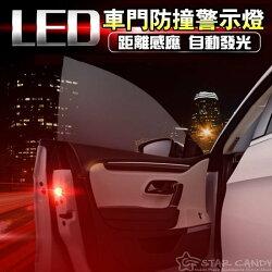 一組2顆 LED 車門警示燈 防撞警示燈 防水 車門燈  開門距離感應 汽車 支架  車充 杯架 【A17】