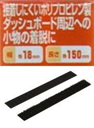 權世界@汽車用品 日本 AMON 汽車內裝專業用黏貼/黏著 魔鬼氈/沾 黏粘扣帶/條 黑色 1734