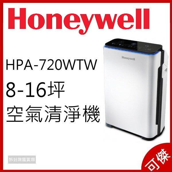 美國 Honeywell 抗敏系列空氣清淨機 HPA-720WTW 8-16坪 空氣清淨機 公司貨  馬達5年保固 0