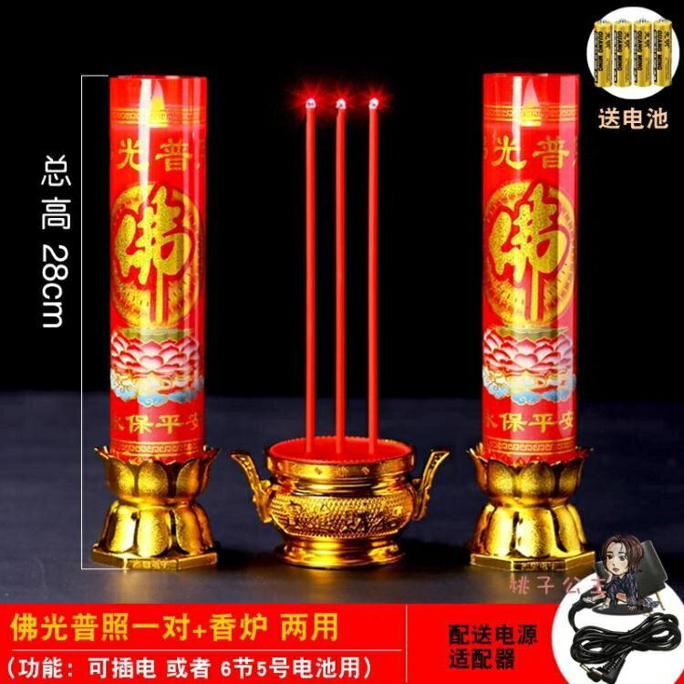 電子蠟燭 供佛香爐閃爍長明燈招財神拜觀音喬遷安全無煙兩用