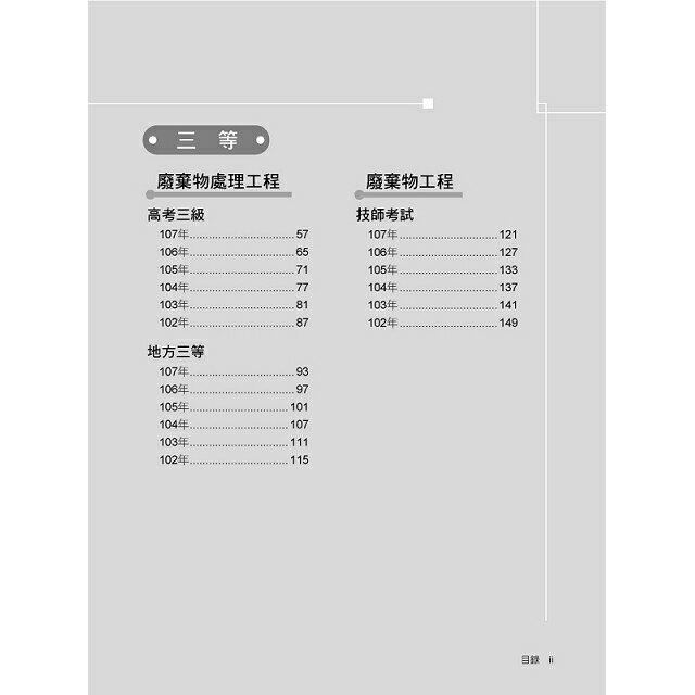 公職考試2019試題大補帖【廢棄物處理工程】102~107年試題 2