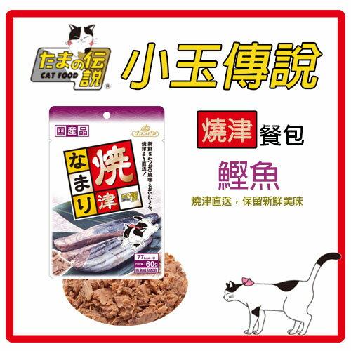 【力奇】日本三洋 小玉傳說-美食家健康餐包-鮪魚+鮭魚(67) 50g -53元 >可超取 (C002J41)
