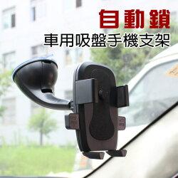車用自動鎖吸盤手機架 萬用車架 手機座 手機支架 一按即夾 快速固定手機