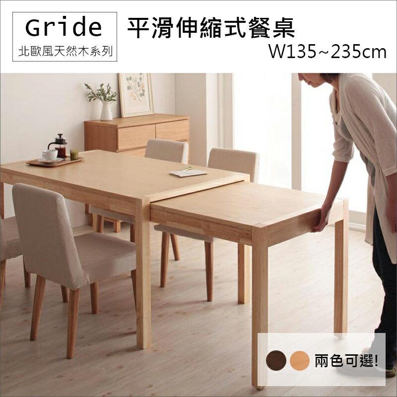 【日本林製作所】Gride平滑伸縮式餐桌/木桌/長桌/135-235cm