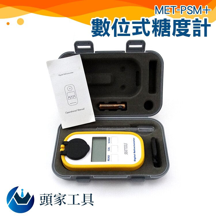 『頭家工具』 二合一糖度計  鹽度計 塩度計 糖度計 鹽分計 食品糖度鹽度檢測 高精度 糖分測試 食品 製糖 鹽分攝取 MET-PSM