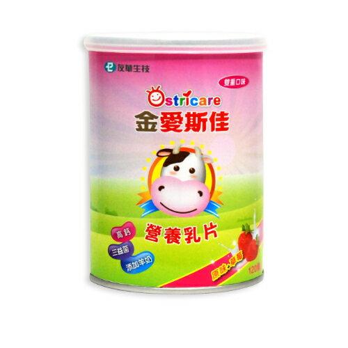 ★衛立兒生活館★金愛斯佳 綜合口味營養乳片(原味+草莓)120顆/罐