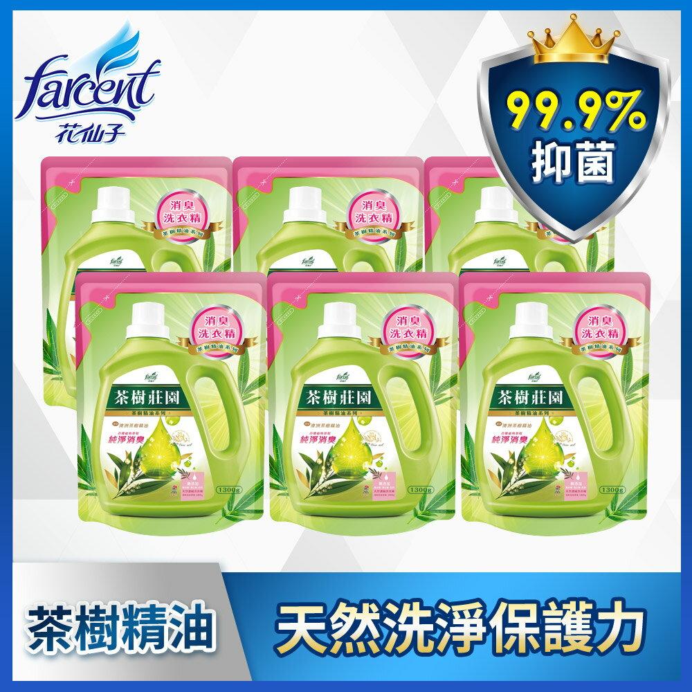 茶樹莊園 茶樹天然濃縮洗衣精補充包-消臭1300g(6入)~箱購