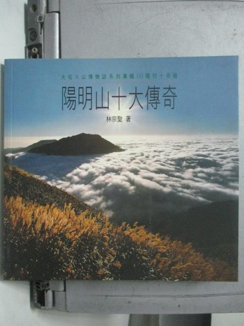 【書寶二手書T2/旅遊_HFV】陽明山十大傳奇_林宗聖