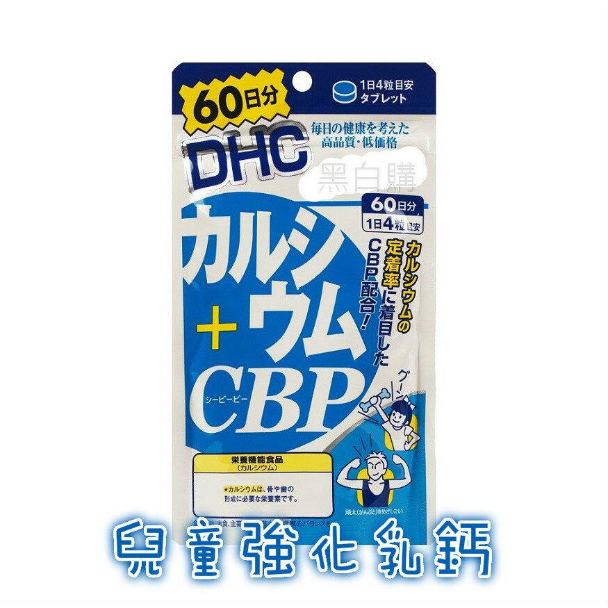 現貨!日本DHC兒童強化乳鈣30/60日【黑白購】-CBP鈣片舒緩幫助入睡成長天然貝鈣