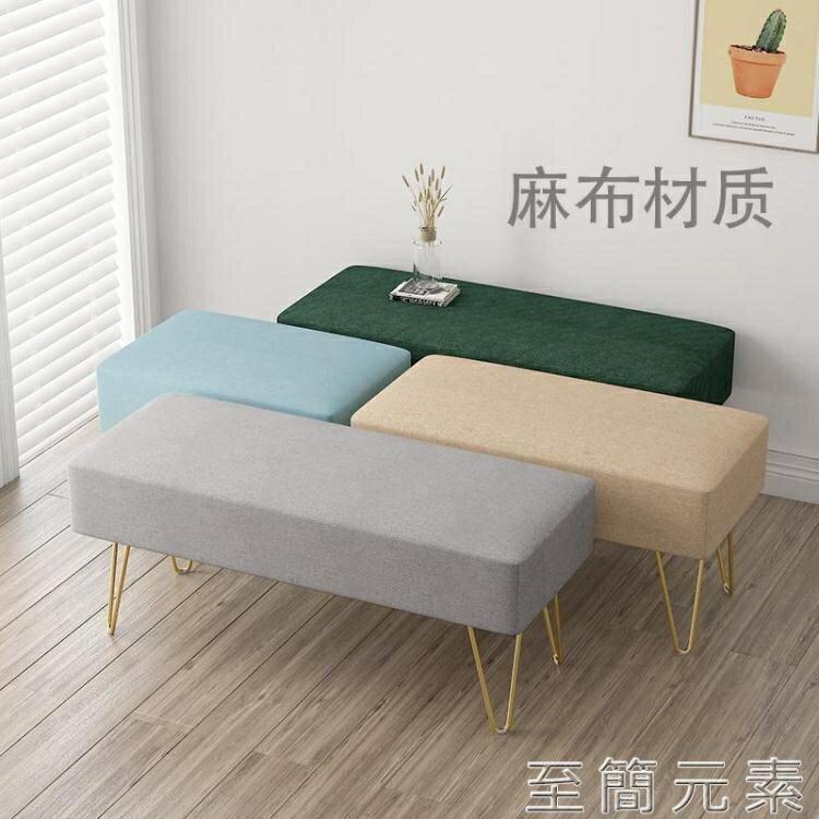 床尾凳 換鞋凳北歐床尾凳輕奢服裝店長條凳網紅沙發簡約腳踏試衣間長凳WD 至簡元素 全館免運