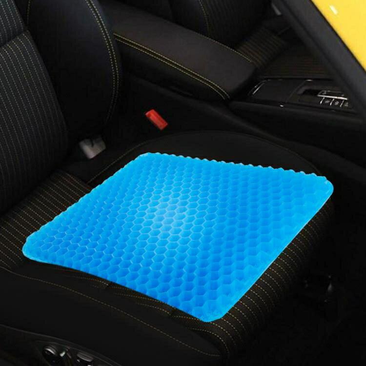 坐墊 冰墊凝膠蜂巢雞蛋冰涼座坐墊蜂窩清涼墊夏季透氣學生汽車椅墊
