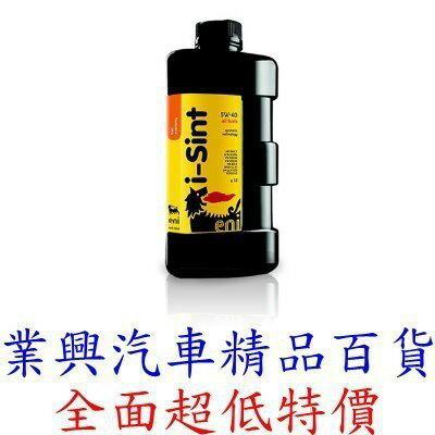 eni 5w-40 all fuels 全合成機油 1L AGIP 新包裝(RUE-03)【業興汽車百貨】