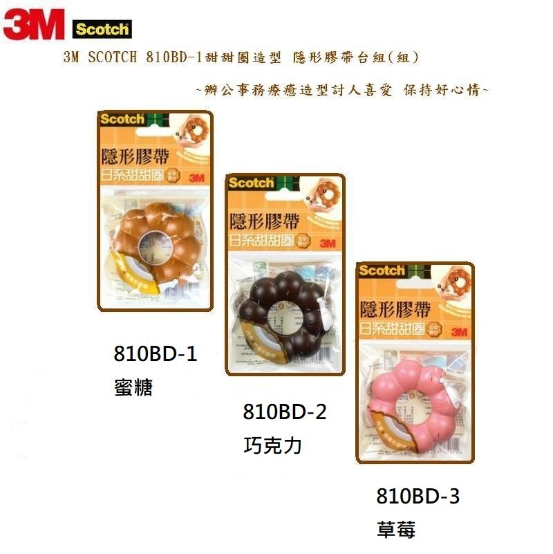 3M 日系 甜甜圈造型 隱形膠帶台 810BD