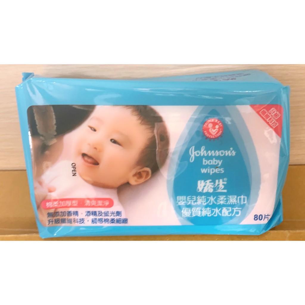 嬌生 濕紙巾 嬰兒純水柔濕巾 加厚型 80抽 一箱12包 無酒精 無香精 超取限一箱 哈帝
