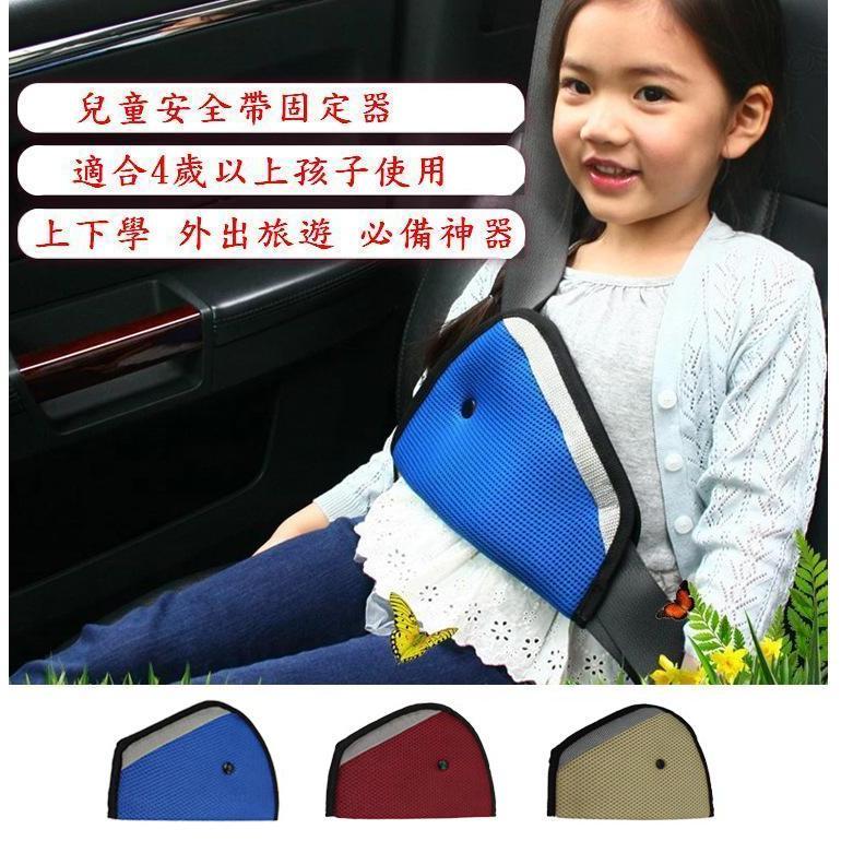 兒童安全帶固定器 兒童網眼安全帶 調節器 實用安全帶三角固定器 安全帶護套三角安全帶套安全帶調節器兒童安全座椅117H