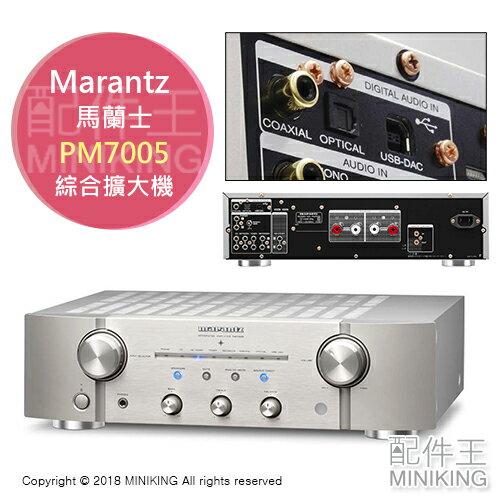日本代購 一年保固 馬蘭士 Marantz PM7005 PM-7005 雙聲道 CD播放 綜合擴大機