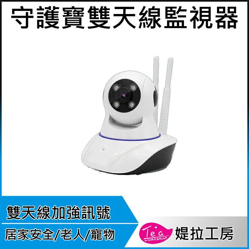 守護寶 雙天線 HD高畫質 無線監視器  /  無線監控攝影機 防盜偵測 / IP Cam / 手機遠端遙控 監視器 0