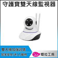 天線 無線監視器 攝影機 手機 遙控