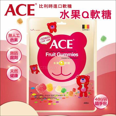✿蟲寶寶✿【比利時ACE】原裝進口營養好吃無負擔天然水果風味水果Q軟糖48g隨手包