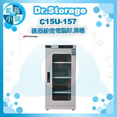 Dr.Storage 漢唐 儀器級微電腦除濕櫃(C15U-157)
