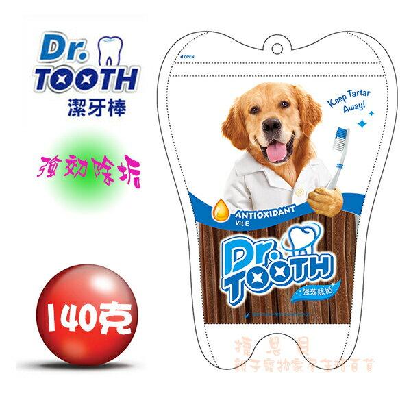 【捷思貝 親子寵物家居】潔齒大師 潔牙棒(強效除垢-Vit E) 藍袋140g 優惠2入組
