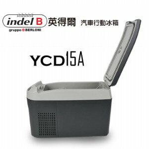 【露營趣】中和安坑 送贈品 義大利 Indel B YCD15A 汽車行動冰箱 電冰箱 冰桶 德國原裝壓縮機-18度非WAECO