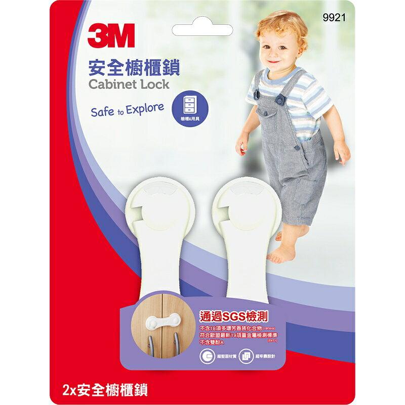 【兒童用具】3M 兒童安全櫥櫃鎖