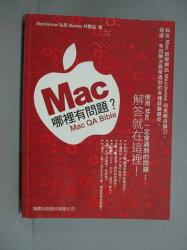【書寶二手書T1/大學資訊_ZEB】MAC哪裏有問題?_Stanley林賢益