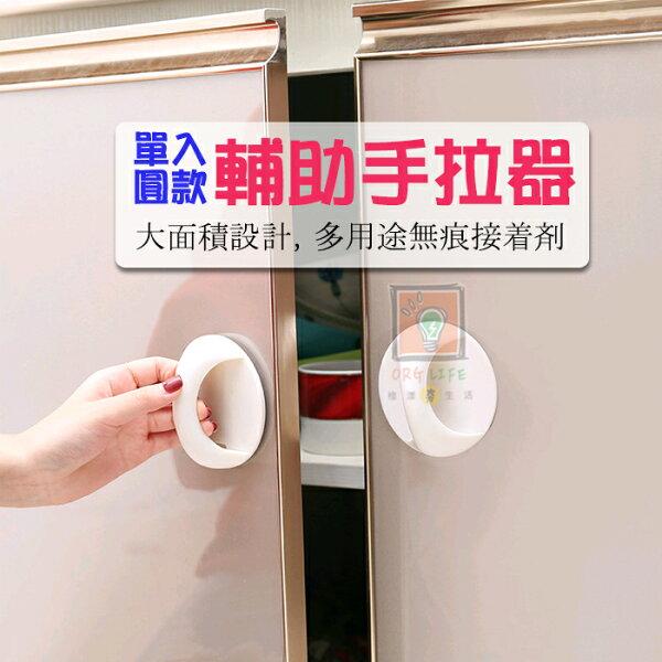 ORG《SD1489》加大設計~櫥櫃門拉手輔助拉手輔助器玻璃門門窗窗戶輔助拉手把手輔助器拉手器