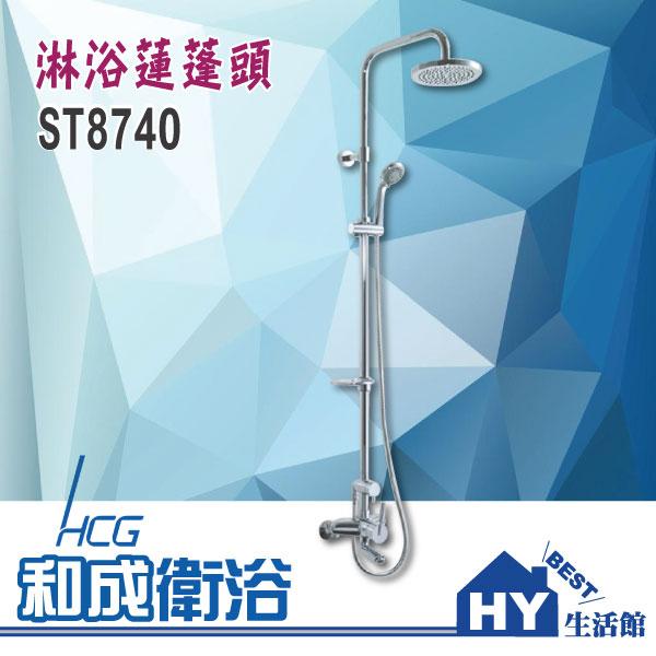HCG 和成 ST8740 淋浴蓮蓬頭 -《HY生活館》水電材料專賣店