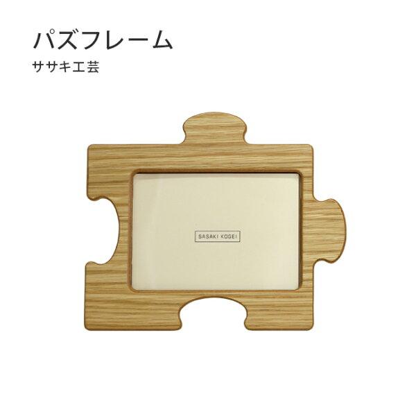 【MUKU工房】北海道旭川工藝SASAKI工藝MDF拼圖相框(原木實木)