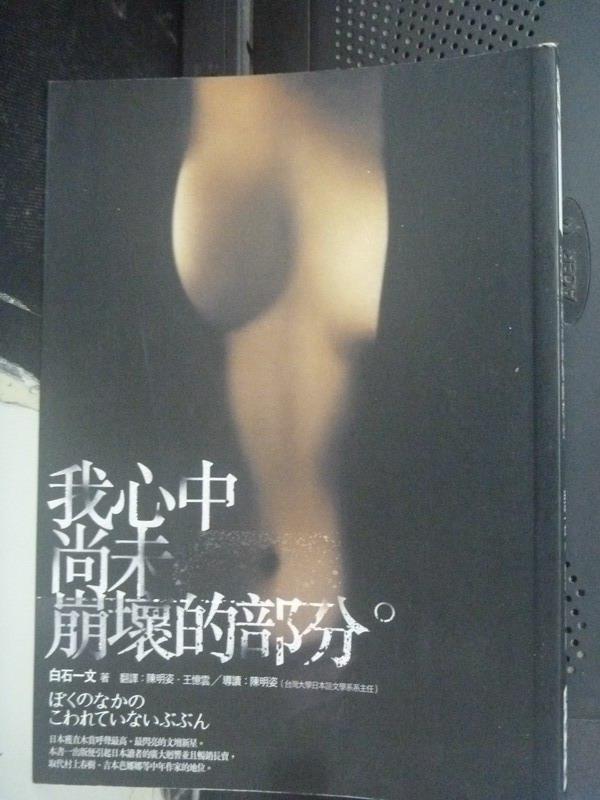 【書寶二手書T2/翻譯小說_LHA】我心中尚未崩壞的部分_白石一文
