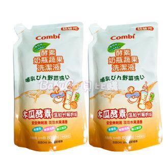 *babygo*康貝 Combi 新酵素奶瓶蔬果洗潔液補充包【800mlx2】