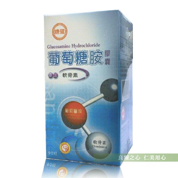 台糖 葡萄糖胺膠囊(90粒/瓶)