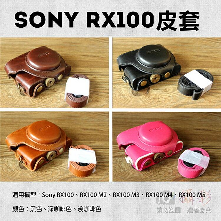 攝彩@Sony RX100 m2 m3 M4 M5適用 微單專用皮套附背帶 兩件式復古 可鎖防撞 一般底座