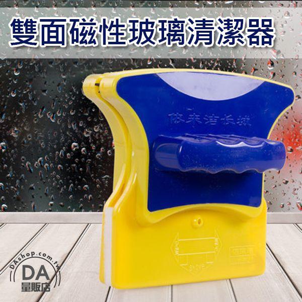 《DA量販店》過年 掃除 清潔 雙面 玻璃 擦窗器 清潔器 魚缸 水族箱 擋風玻璃(79-4976)