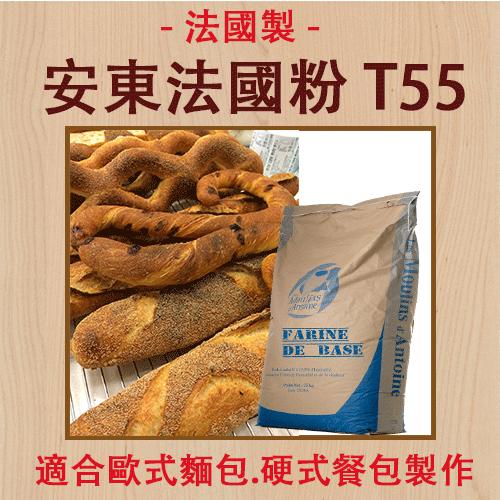 【法國安東磨坊】法國粉T55(約1800g/包) ?適用於披薩、磅蛋糕等常溫蛋糕
