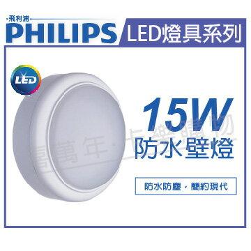 PHILIPS飛利浦 明輝 LED WL008C 15W 40000K 自然光 全電壓 IP65 三防壁燈  PH430698