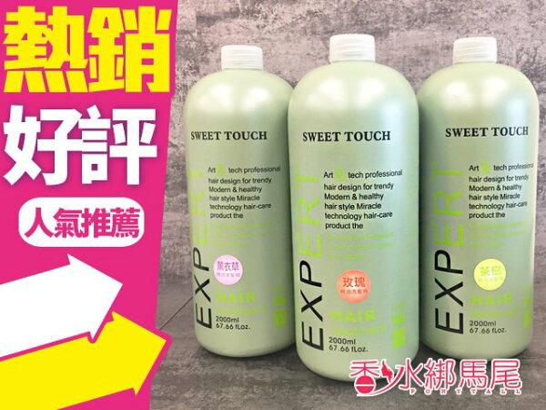 直覺sweettouch職業洗髮精2000ml4款可選含壓頭◐香水綁馬尾◐