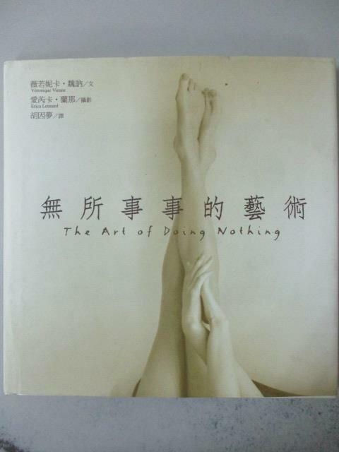 【書寶二手書T1/心靈成長_GAY】無所事事的藝術_胡因夢, 薇若妮卡.