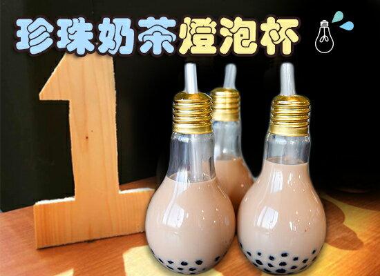 WallFree窩自在★創意燈泡玻璃杯飲料杯/燈泡奶茶/燈泡杯-400ml