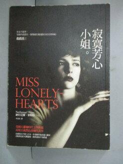 【書寶二手書T5/翻譯小說_HBK】寂寞芳心小姐Miss Lonelyhearts_李宜屏, 納旦尼爾